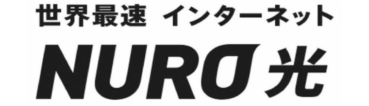 『NURO光』が詐欺みたいな料金請求をやらかして大炎上、ツイッター民が告発@オレ的ゲーム速報@刃
