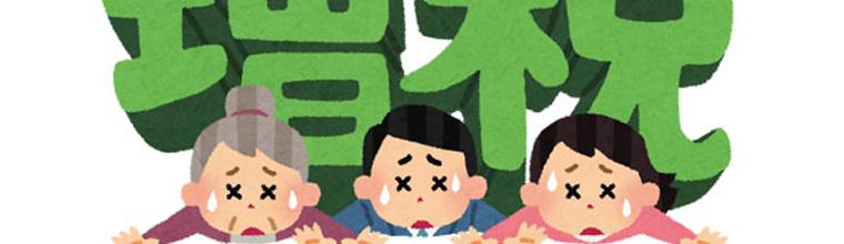 【悲報】菅官房長官「消費税は引き上げざるを得ない」@はちま起稿