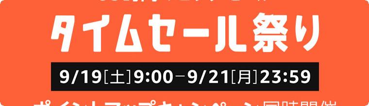 Amazonタイムセール祭り 63時間のビッグセールは9/19 [土] 9:00 - 9/21 [月] 23:59まで