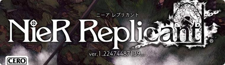 ニーア レプリカント ver.1.22474487139...【Amazon.co.jp限定】オリジナルタロットカード付 - PS4@Amazon
