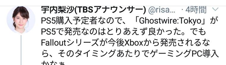 ゲーマー女子アナ「PS5購入予定です!Falloutが今後Xboxから発売されるならPC買う!」→xbox信者ブチ切れ凸:@アニゲー速報