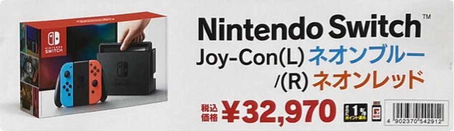 【悲報】ヨドバシ、Switchを普通に販売してしまう@えび通