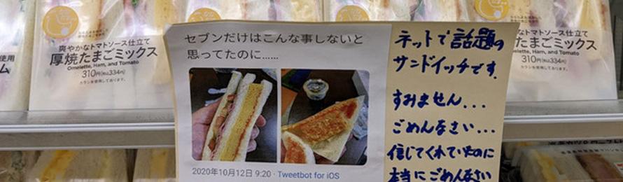 セブンイレブンのハリボテサンドイッチ問題、なぜか店舗が謝る事態に「味も美味くないわ」@オレ的ゲーム速報@刃
