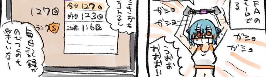 出来ました。ハンバーガーちゃん三角筋限界日記が。@Twitter/ハンバーガー