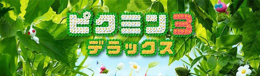 【朗報】『ピクミン3 デラックス』パッケージ版の初週売上は17万本!!オリジナルの『ピクミン3』初週売上(9.3万本)を余裕で超えたのすごくないか?@ニンテンドースイッチ速報