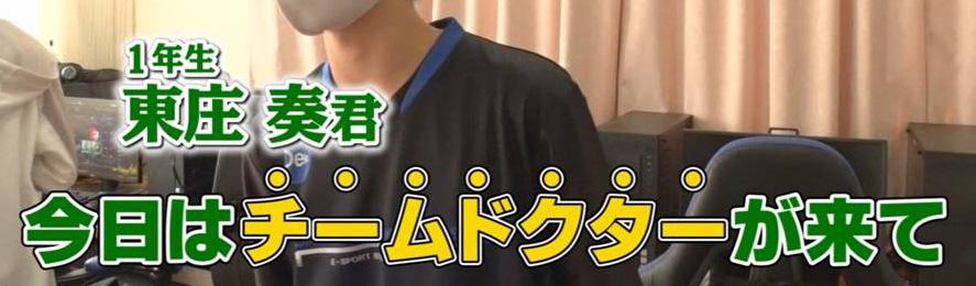 【画像】最近の高校のeスポーツ部さん、ついにチームドクターを雇ってしまう@アニゲー速報