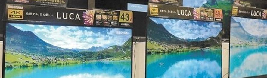 アイリスオーヤマがAI機能搭載の4Kテレビを25日から発売@オタク.com