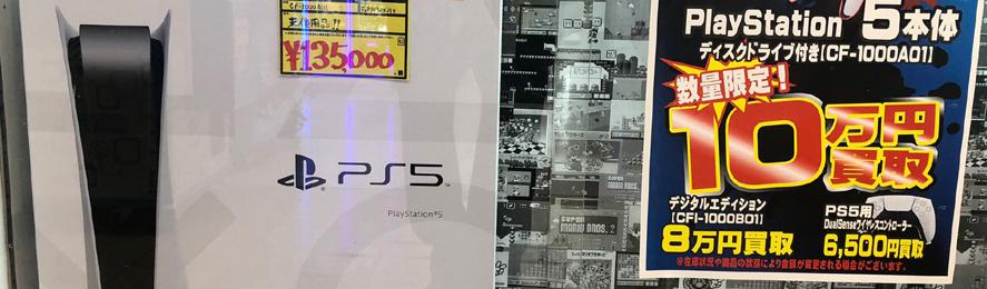 【画像】『PS5』を定価で売る店が現る! → エグすぎる販売をしてしまうwwww@はちま起稿
