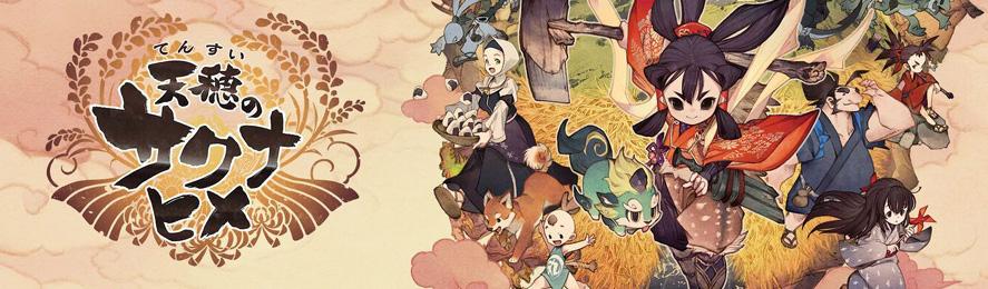 【朗報】『天穂のサクナヒメ』、パッケージ版の初週売上はSwitch版32,906本、PS4版22,955本という結果に!!@ニンテンドースイッチ速報