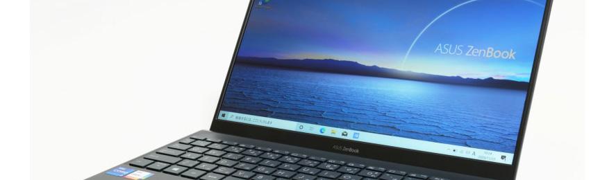 【Hothotレビュー】Tiger Lake搭載で税別11万円台から! ASUSの13.3型モバイルノート「ZenBook 13」を実機レビュー@PC Watch