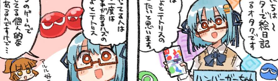 電ファミさんのぷよテト2の記事に対するめちゃくちゃ浅瀬の漫画を描きました。狙って連鎖が出来ません。@Twitter/ハンバーガー