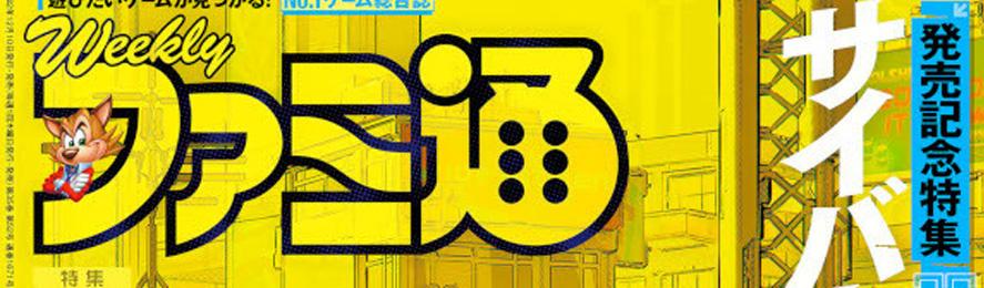 【悲報】ファミ通最新刊の収録ラインナップ、ヤバすぎて草wwww@わんこーる速報!