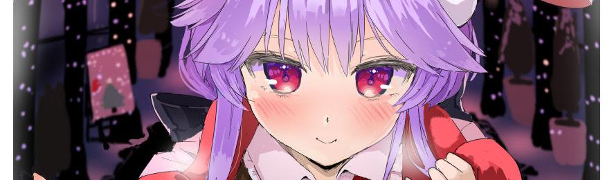 東方 ロスワ衣装うどんちゃん(クリスマス編)@pixiv/プーアカちゃん