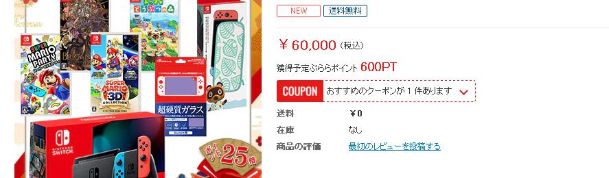 【衝撃】Switch福袋、6万円wwwwww@えび通