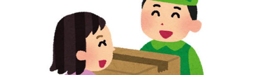 【つらい】14時指定の宅配物がなぜか19時に着く → 宅配のお兄さんに理由を聞いた結果、待たされた客が涙する展開に…@はちま起稿