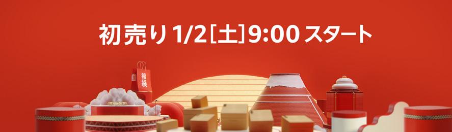 Amazon初売りセールが1月2日(土)9:00スタート!