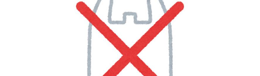 【悲報】京都府亀岡市でプラ製レジ袋の全面禁止条例施行!有料でも配布不可@はちま起稿