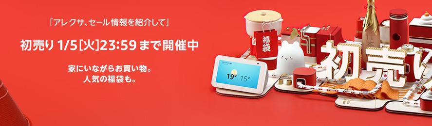Amazon初売りセールが1月2日(土)より開催中!