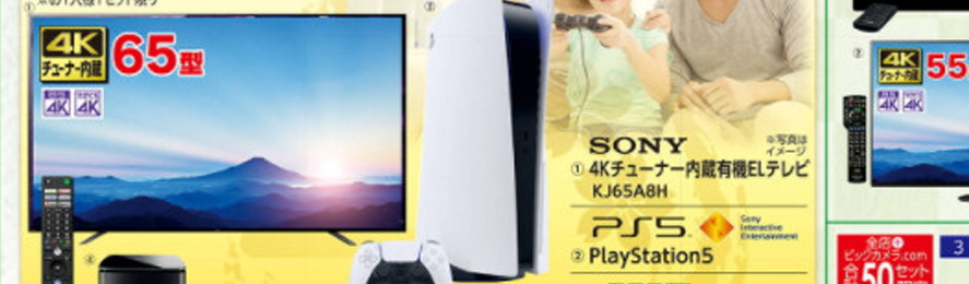 【悲報】ビックカメラ、PS5のおまけに65型有機ELテレビがついてくるセット商品を498000円で販売 → 抱き合わせだと批判されるも20セット完売してしまう@はちま起稿