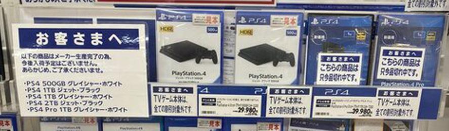 【速報】PS4、生産終了。7年の歴史に幕を下ろす@えび通